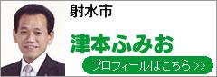 btn_imizu_tsumoto