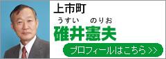 碓井憲夫(うすいのりお)