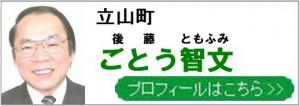 btn_tateyama_gotou