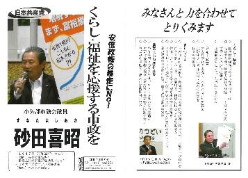 20140400akaruioyabe