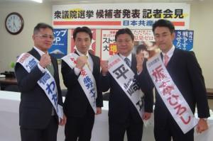 左から高橋わたる1区候補、藤野やすふみ比例候補、平崎功2区候補、坂本ひろし3区候補。