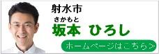 imizu_sakamoto
