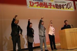 ひづめ県議の4選をめざして「ガンバロー」を三唱するひづめ県議(右から2人目)と井上参院議員(中央)ら=1/18、富山市・ボルファートとやま