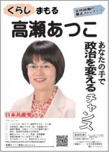 201502_03minpou_takase