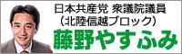 藤野やすふみ(日本共産党 衆議院議員 北陸信越ブロック)