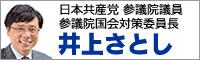 井上さとし(日本共産党 参議院議員)