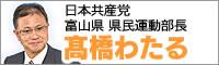 高橋わたる(日本共産党富山県県民運動部長)